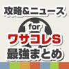 攻略ニュースまとめ速報 for ワサコレS(ワールドサッカーコレクションS)