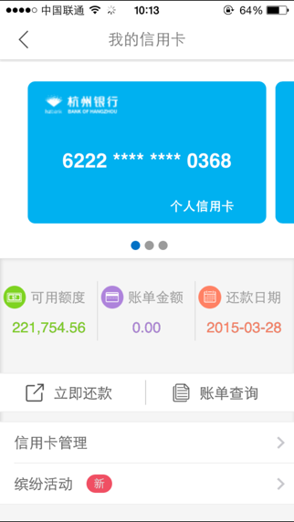 download 杭银钱包 apps 4