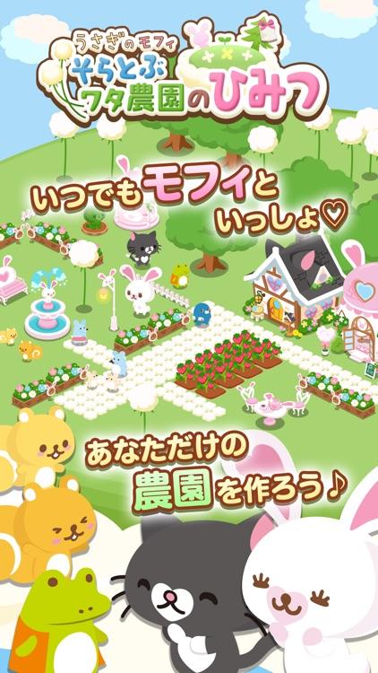 うさぎのモフィ そらとぶワタ農園のひみつ screenshot-0