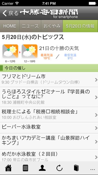 十勝毎日新聞 for smartphoneスクリーンショット