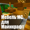 Мебель МС для Minecraft (Unofficial)