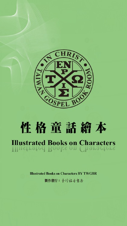 《性格童話繪本》數位呈現版