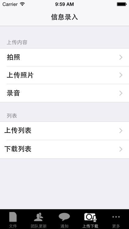 团队文档库 screenshot-3