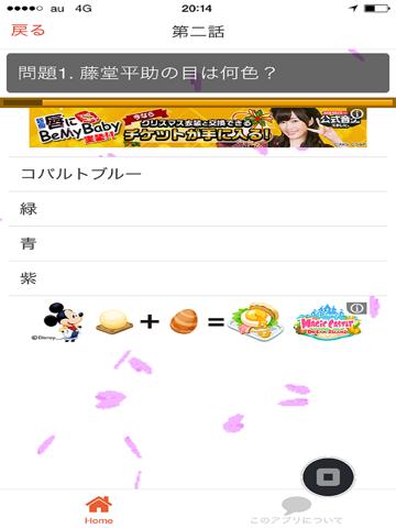 アニメクイズfor薄桜鬼(ほくおうき)のおすすめ画像2