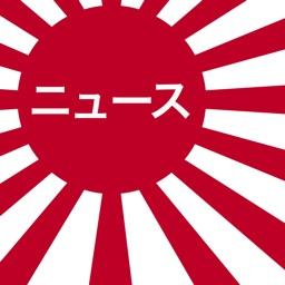 日本ニュースビューア無料