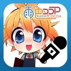 雨色ココア アフレコアプリ icon