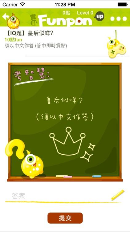 賞點 Funpon screenshot-3