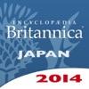ブリタニカ国際大百科事典 小項目版 2014