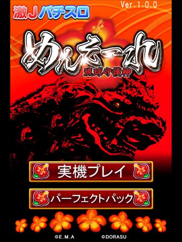 激Jパチスロ めんそーれ琉球守護神のおすすめ画像1