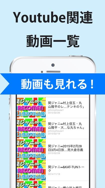 アプリ 関 ジャニ