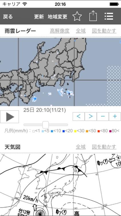 お天気モニタ - 天気予報・気象情報をまとめてお届け screenshot-3