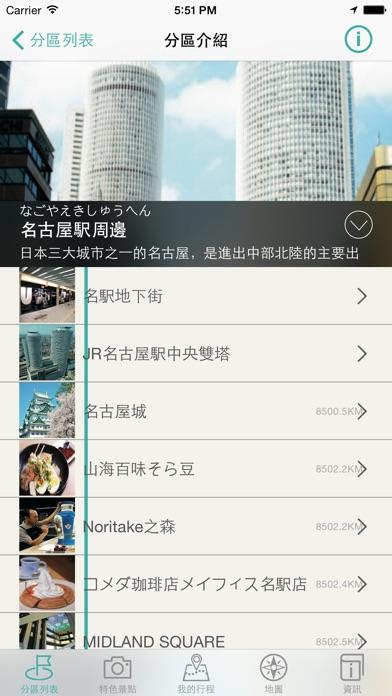 中部北陸完全制霸 Travel Guide Hokuriku屏幕截圖4