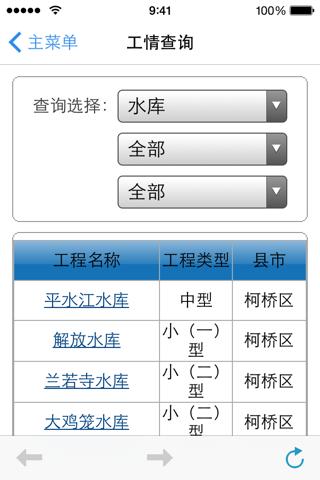 绍兴防汛通 - náhled