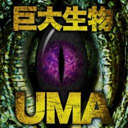 未確認生物UMA&巨大生物大図鑑!全て無料で写真&動画付き