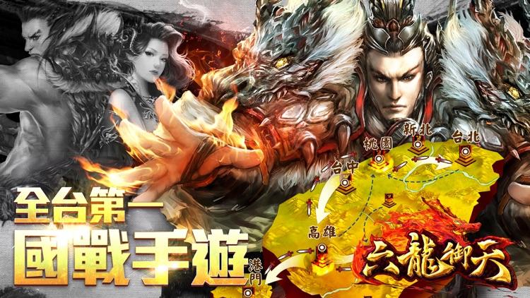 Efun-六龍御天 screenshot-0