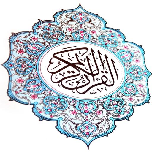 Qurani Karim Az