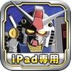 SDガンダムオペレーションズ iPad