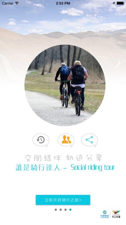奔驴骑行 screenshot-1