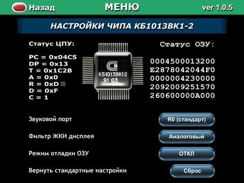 Скачать Космический Мост (Perfect Clone): Электроника ИМ-09