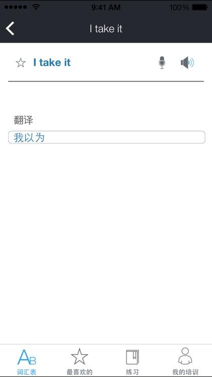 Rosetta Stone 英语(英国) 词汇表