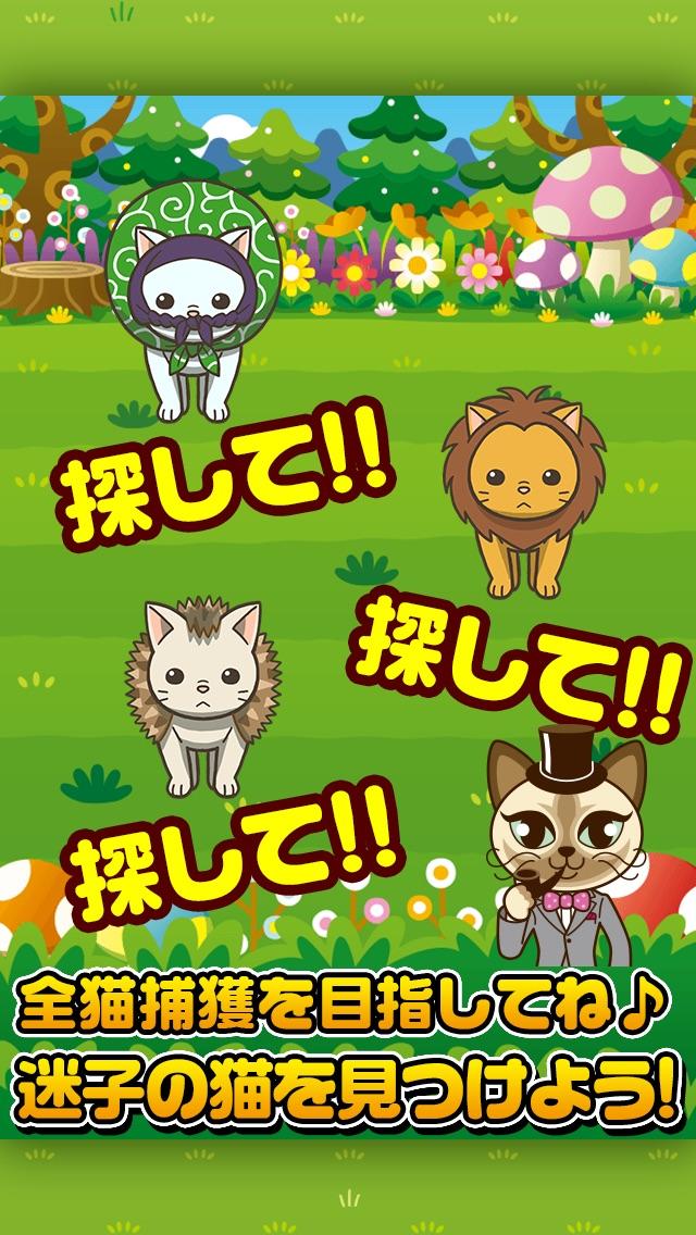 ねこさがし~迷子の子猫を探してます!~紹介画像5