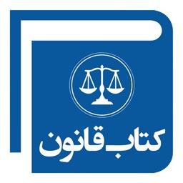 law book SE