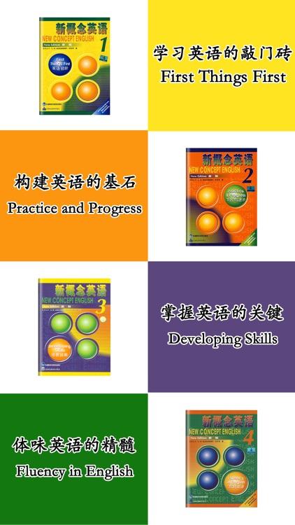 新概念英语全四册免费版HD 循序渐进学习英语