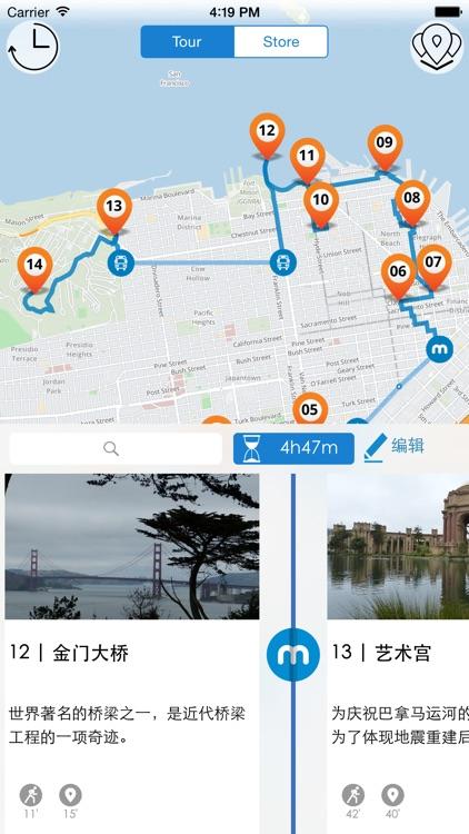 旧金山 高级版 | 及时行乐语音导览及离线地图行程设计 San Francisco screenshot-3