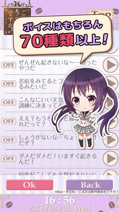 ごちうさアラーム~リゼ編~ screenshot1