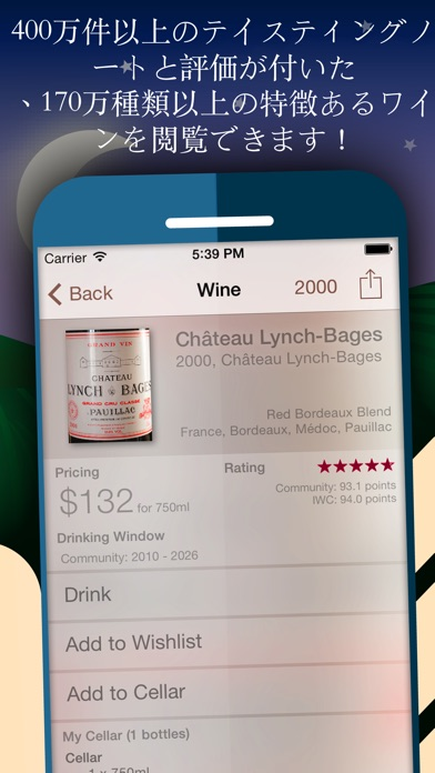 Corkz - ワイン、データベース、セラー管理 screenshot1