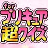 キュアクイズ for プリキュア