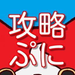 攻略クイズだお!〜妖怪ウォッチ ぷにぷに編〜