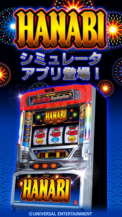 ハナビ(2015)のスクリーンショット1
