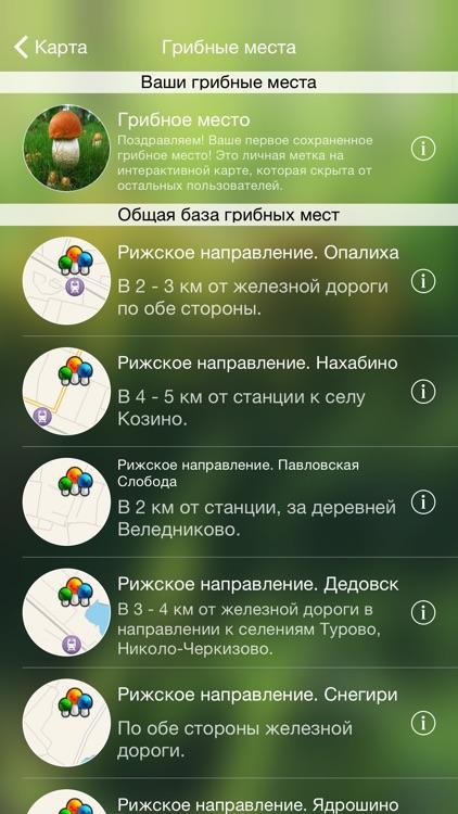 iГрибник - гид по русским лесам и справочник грибника