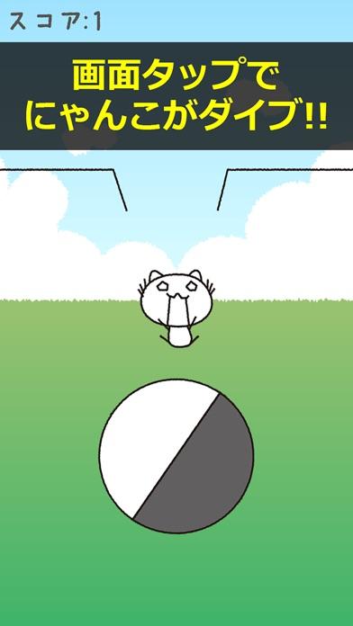 にゃんこダイブ - 白猫と黒猫のかわいいシンプルねこゲーム紹介画像1