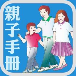 《親子手冊》數位呈現版