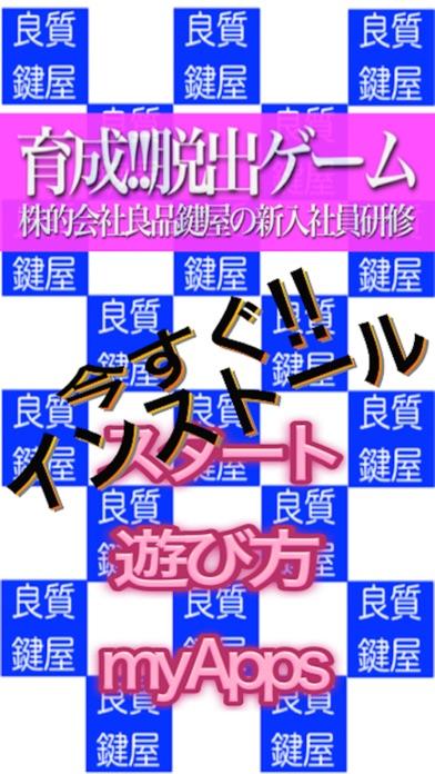 大人気無料げーむアプリ ~新感覚簡単脱出ゲーム~ 育成もOK紹介画像3