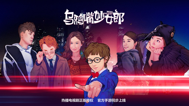 乌鸦嘴妙女郎-电视剧正版授权热播中