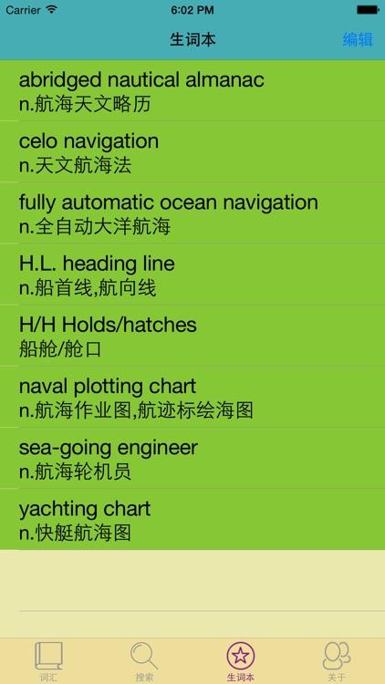 航海英汉汉英词典-15万离线词汇可发音 screenshot-3