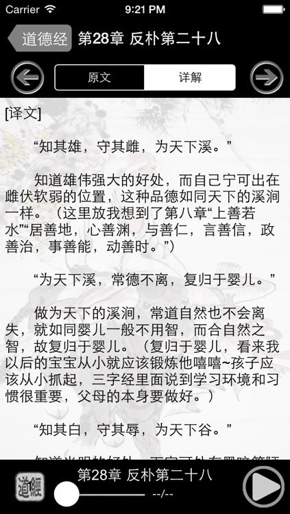 国学之道德经完整注释兼语音诵读版 screenshot-3