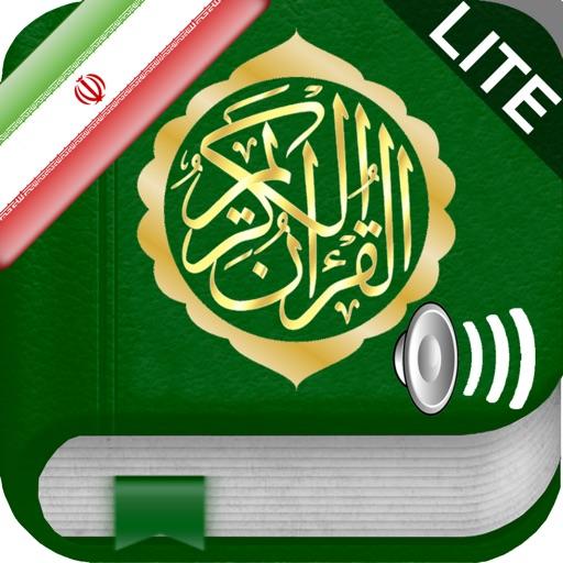 Quran Audio mp3 in Farsi / Persian (Lite) - قرآن صوتی به زبان فارسی و عربی