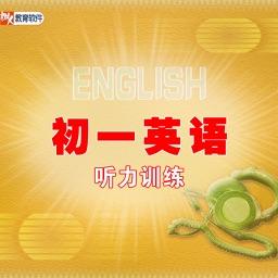 初中英语听力训练初一篇 for iPhone