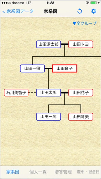 親戚まっぷN for iOS