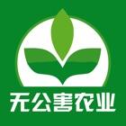 无公害农业 icon