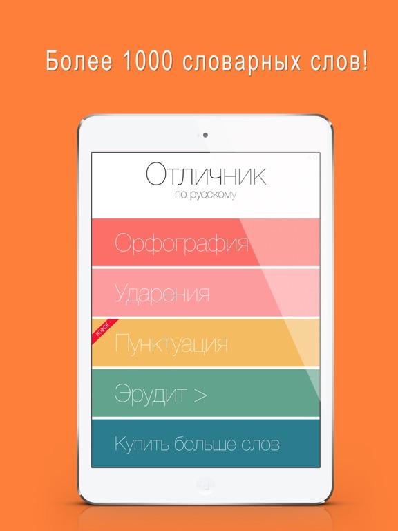 Отличник по русскому 3 в 1: орфография, ударение и произношение Скриншоты8