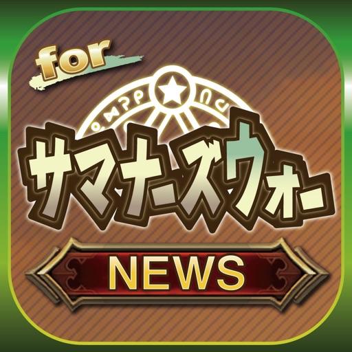 ブログまとめニュース速報 for サマナーズウォー(サマナーズ)