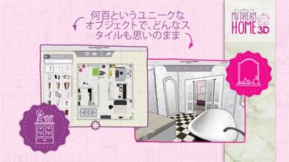 Home Design 3D: My Dream Homeのおすすめ画像3