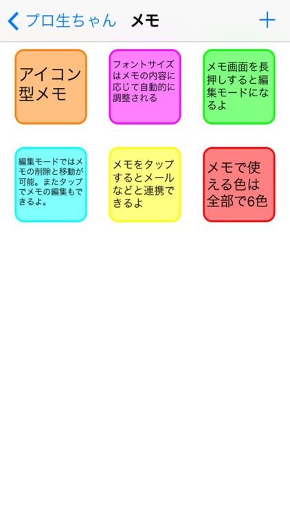 プロ生ちゃんアプリ screenshot-4