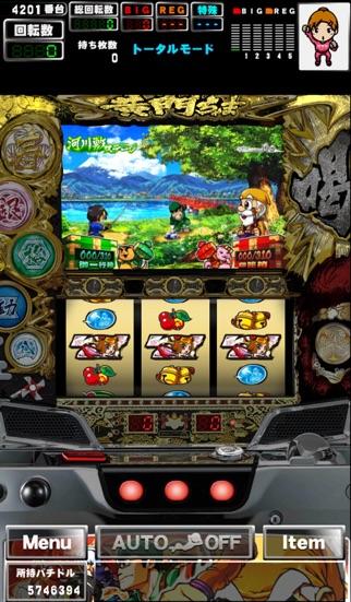 [GP]パチスロ黄門ちゃま 喝のスクリーンショット1