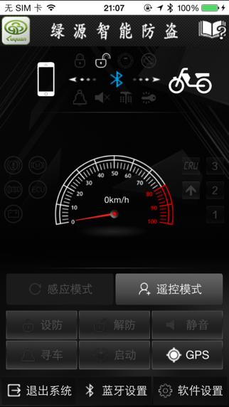 绿源智能系统屏幕截图2